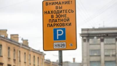 Платные парковки до конца года появятся на 70 улицах в центре Петербурга
