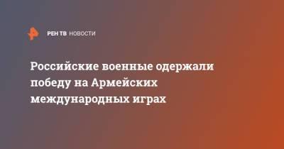 Российские военные одержали победу на Армейских международных играх