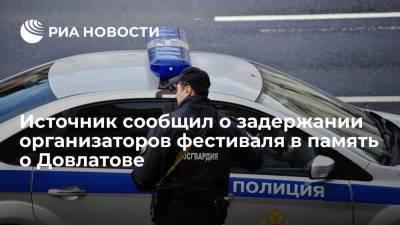 Источник: организаторов фестиваля в память о Довлатове в Петербурге увезли в полицию