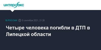 Четыре человека погибли в ДТП в Липецкой области