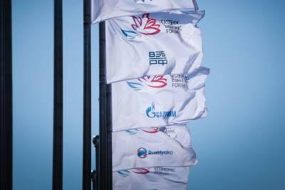 Во Владивостоке завершился Восточный экономический форум