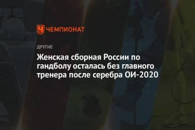 Женская сборная России по гандболу осталась без главного тренера после серебра ОИ-2020