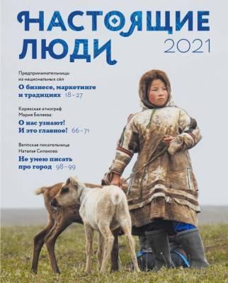 «Настоящие люди»: в издании Гильдии межэтнической журналистики вышел первый выпуск журнала о коренных народах