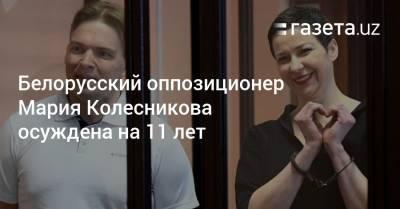 Белорусский оппозиционер Мария Колесникова осуждена на 11 лет