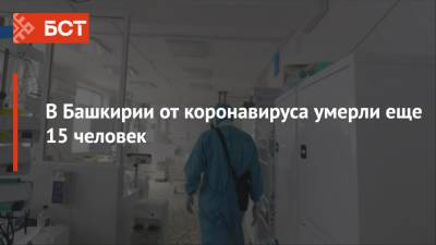 В Башкирии от коронавируса умерли еще 15 человек