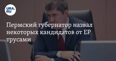 Пермский губернатор назвал некоторых кандидатов от ЕР трусами