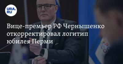 Вице-премьер РФ Чернышенко откорректировал логитип юбилея Перми