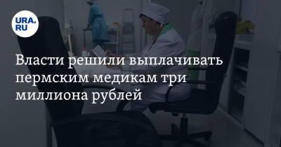 Власти решили выплачивать пермским медикам три миллиона рублей