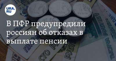 В ПФР предупредили россиян об отказах в выплате пенсии