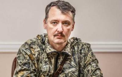 Гиркин заявил о наборе террористов «ДНР» в новое ЧВК