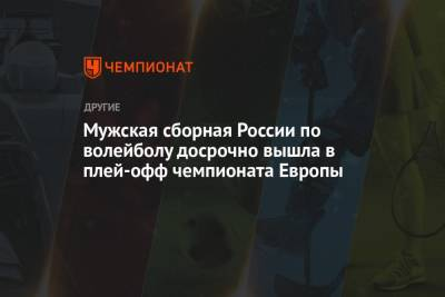 Мужская сборная России по волейболу досрочно вышла в плей-офф чемпионата Европы