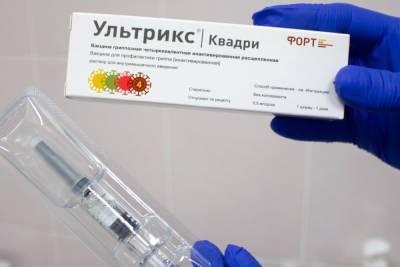 В Смоленской области началась прививочная кампания против гриппа