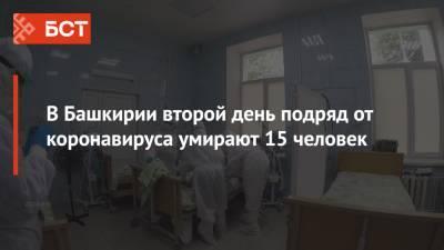 В Башкирии второй день подряд от коронавируса умирают 15 человек