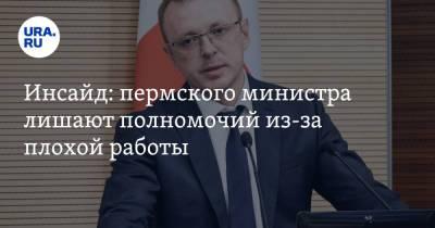Инсайд: пермского министра лишают полномочий из-за плохой работы