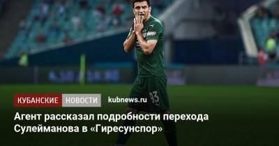 Агент рассказал подробности перехода Сулейманова в «Гиресунспор»