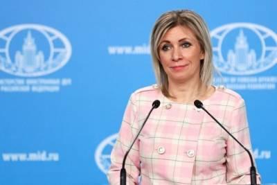 Захарову возмутила реакция Запада на диверсию в Крыму