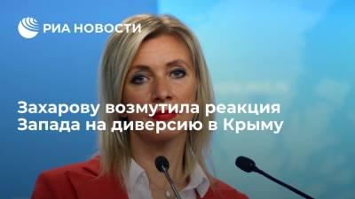 """Захарова: украинские диверсии в Крыму стали """"новой нормальностью"""" для Запада"""