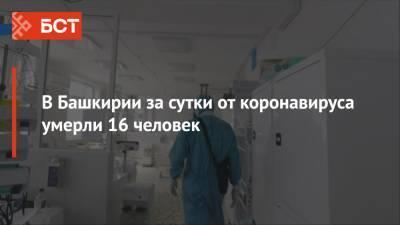 В Башкирии за сутки от коронавируса скончались 16 человек