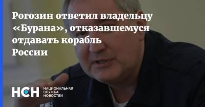 Рогозин ответил владельцу «Бурана», отказавшемуся отдавать корабль России