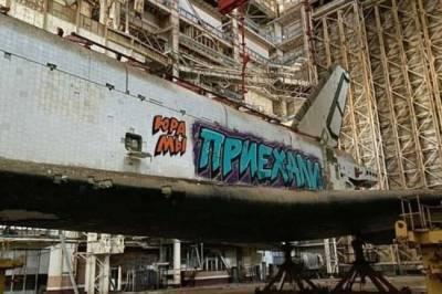 «Набивают цену»: эксперт объяснил «Буран» раздора между «Роскосмосом» и РКК «Байконур»