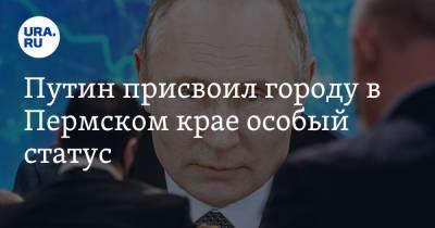 Путин присвоил городу в Пермском крае особый статус
