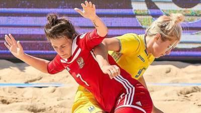 Женская сборная России по пляжному футболу победила Украину в суперфинале Евролиги