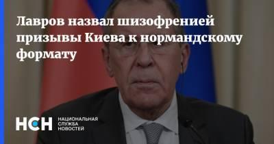 Лавров назвал шизофренией призывы Киева к нормандскому формату