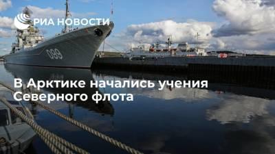 Северный флот начал учения в Арктике с участием восьми тысяч военных и 50 кораблей