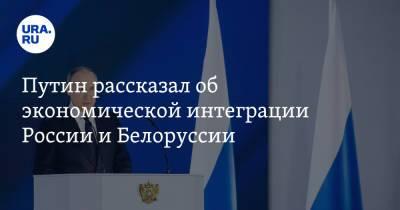 Путин рассказал об экономической интеграции России и Белоруссии